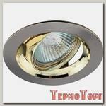 Светильник Эра литой, поворотный, тарелка MR16 сатин никель/золото