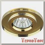 Светильник Эра декор стекло круглое MR16,12V/220V, 50W, золото/желтый