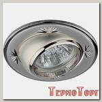 Светильник Эра литой, круглый, поворотный, MR16 перламутровое серебро/никель.