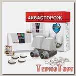 Проводная система защиты от протечки воды Аквасторож Эксперт 2*20, 4 датчика
