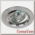 Светильник Эра литой, поворотный, тарелка MR16 сатин никель/никель