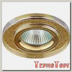 Светильник Эра декор стекло круглое MR16,12V/220V, 50W, GU5,3 серебряный блеск золото