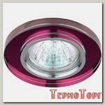 Светильник Эра декор стекло круглое MR16,12V/220V, 50W, хром/фиолетовый