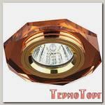 Светильник Эра декор стекло многогранник MR16,12V/220V, 50W, GU5,3 коричнев/ золото