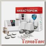 Проводная система защиты от протечки воды Аквасторож Эксперт 2*15, 4 датчика