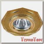 Светильник Эра декор стекло многогранник MR16,12V/220V, 50W, GU5,3 золотой блеск золото