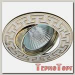 Светильник Эра литой, поворотный, антик Т, MR16 серебро/золото
